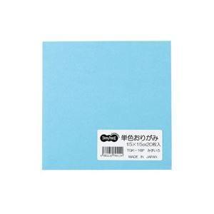 TANOSEE 単色おりがみ みずいろ 1パック(20枚) (×100)   ノート・紙製品