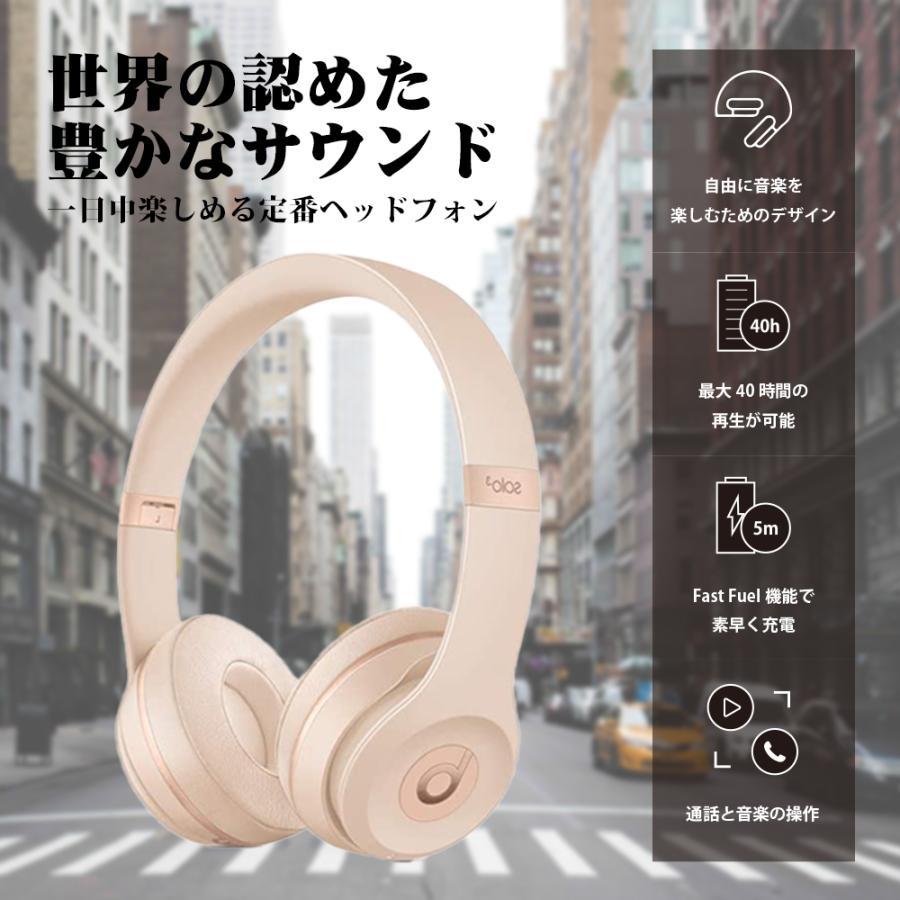 Beats by Dr.Dre 限定タイムセール MR3Y2PA 半額 A ビーツ 日本正規免税店商品 Wireless Solo3 マットゴールド