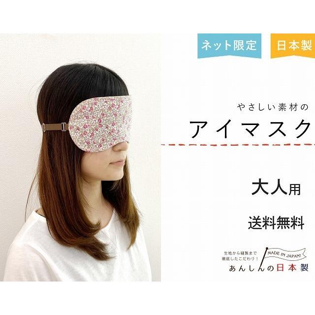 アイマスク 日本製 送料無料 遮光 リバティ 大人用 安眠 いよいよ人気ブランド 睡眠 仮眠 ついに入荷 ブルー おしゃれ 綿100% スマイルコットン 洗える ネイビー 旅行 ピンク サイズ調整