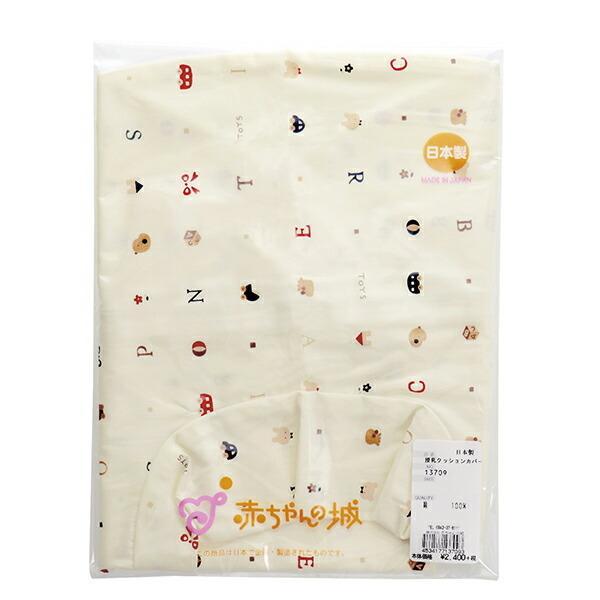 授乳クッション カバー 単品 洗い替え 商店 綿 バーゲンセール 日本製 マチ付 トーイズ