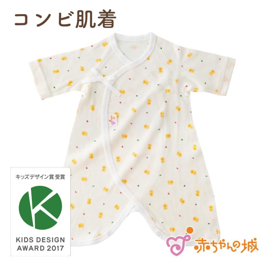 日本製 出産準備 出産祝い 新生児 ベビー肌着 コンビ肌着 ひよこ 春夏秋冬 新生活 総柄 綿100% フライス 女の子 大人気 オールシーズン 男の子