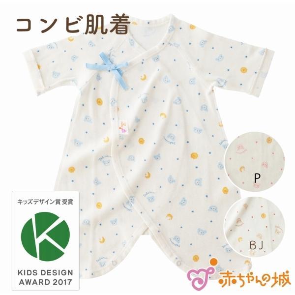 日本製 出産準備 出産祝い 新生児 ベビー肌着 コンビ肌着 くまクッキー 男の子 総柄 フライス トレンド 綿100% 春夏秋冬 お買い得品 オールシーズン 女の子