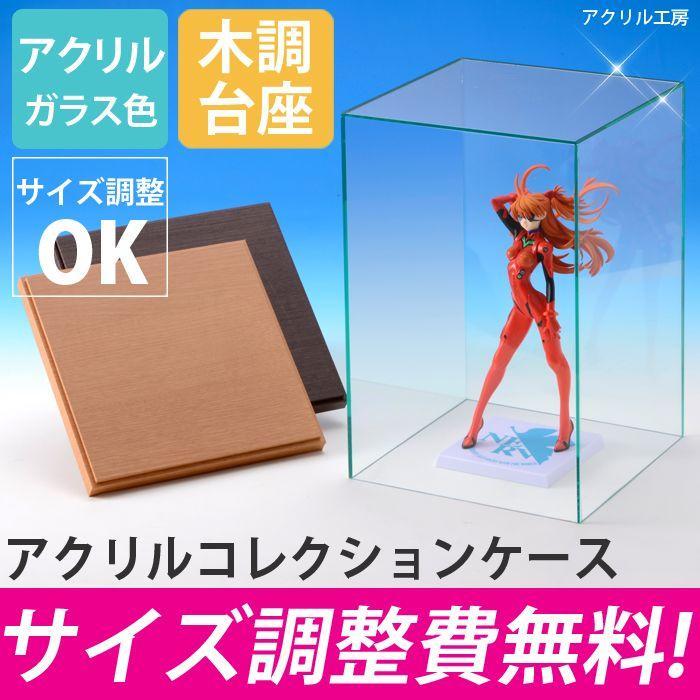 アクリルケース ガラス色 W200 H300 D200 【選べる木調台座】 コレクションケース ディスプレイケース フィギュアケース