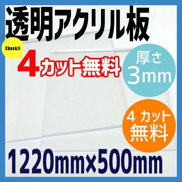 正規逆輸入品 透明アクリル板 3mm厚 1215mm×500mm 4カット無料 コロナ対策 アクリル板 ご予約品 飛沫感染予防