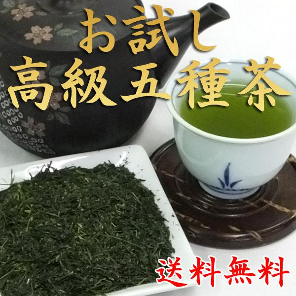 ポイント 500 ポイント消化  お試し 国産 高級茶 郵送・クリックポスト発送限定送料無料 高級五種茶|akutsu-chaho