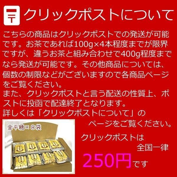 ポイント 500 ポイント消化  お試し 国産 高級茶 郵送・クリックポスト発送限定送料無料 高級五種茶|akutsu-chaho|08