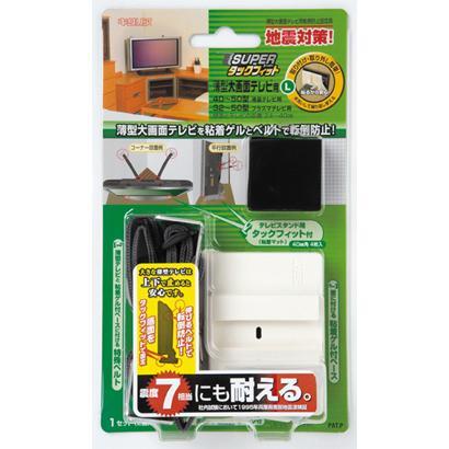 送料無料 北川工業 家具転倒 防止 スーパータックフィット 液晶大画面テレビ プラズマ 32~50型 驚きの価格が実現 液晶 37~50型 TF-TV-L お買得