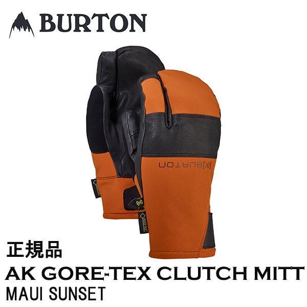 2018-19 BURTON AK バートン AK スノーボードグローブ ak GORE-TEX CLUTCH MITT MAUI SUNSET 正規品 ゴアテックス