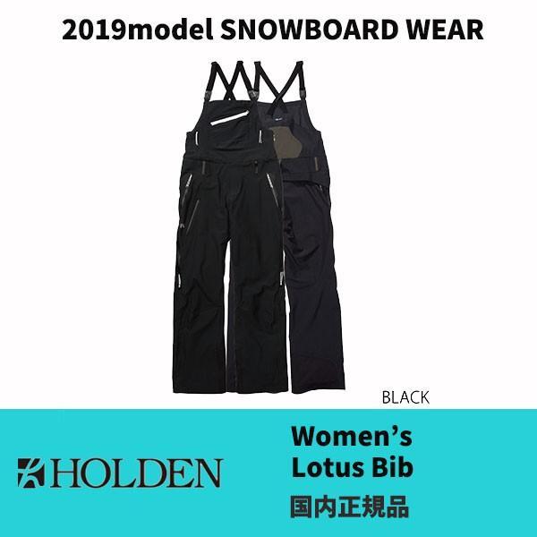 2019 HOLDEN SNOWBOARD WEAR 18-19 ホールデン W'S LOTUS BIB PANT ウィメンズ ロータス ビブ パンツ 黒 正規品