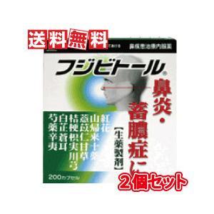 湧永製薬 商舗 人気激安 フジビトール 200カプセル 第2類医薬品 2個セット