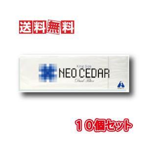 ネオシーダー 1カートン 20本入り10箱 10個セット 指定第2類医薬品 CEDAR 訳あり商品 ラッピング無料 NEO
