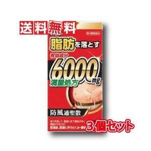 北日本製薬 防風通聖散料エキス錠 至聖 通販 396錠 3個セット 人気ブランド多数対象 第2類医薬品 有効成分6000mg満量処方