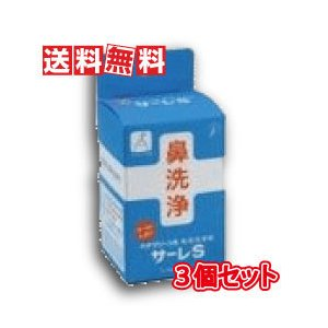 TBK 新作入荷!! サーレS ハナクリーンS専用洗剤1.5g×50包×3箱セット 通販 鼻うがい