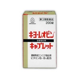 湧永製薬 キヨーレオピン キャプレットS 驚きの値段 第3類医薬品 キヨーレオピンキャプレット 新発売 200錠