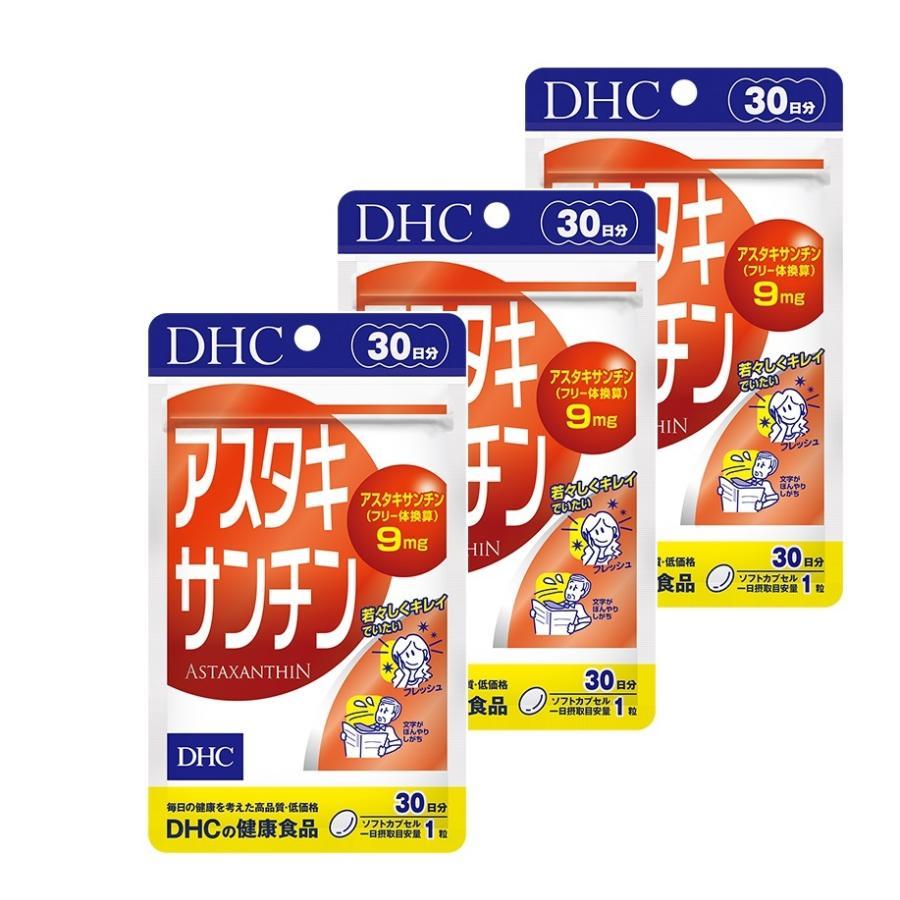 DHC 送料無料でお届けします アスタキサンチン 発売モデル 30日分 4511413620908 3個セット ゆうパケット送料無料