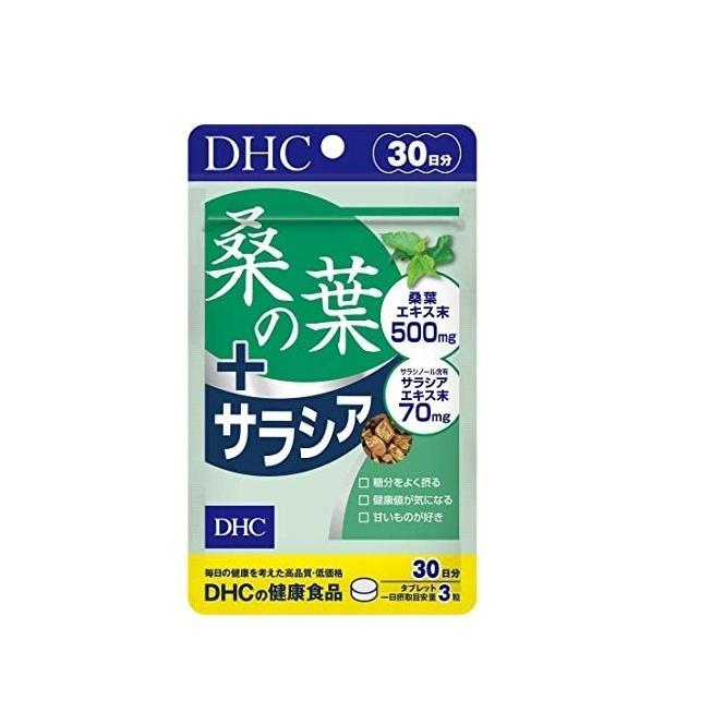 保障 DHC 桑の葉+サラシア 30日分 4511413628720 正規品スーパーSALE×店内全品キャンペーン