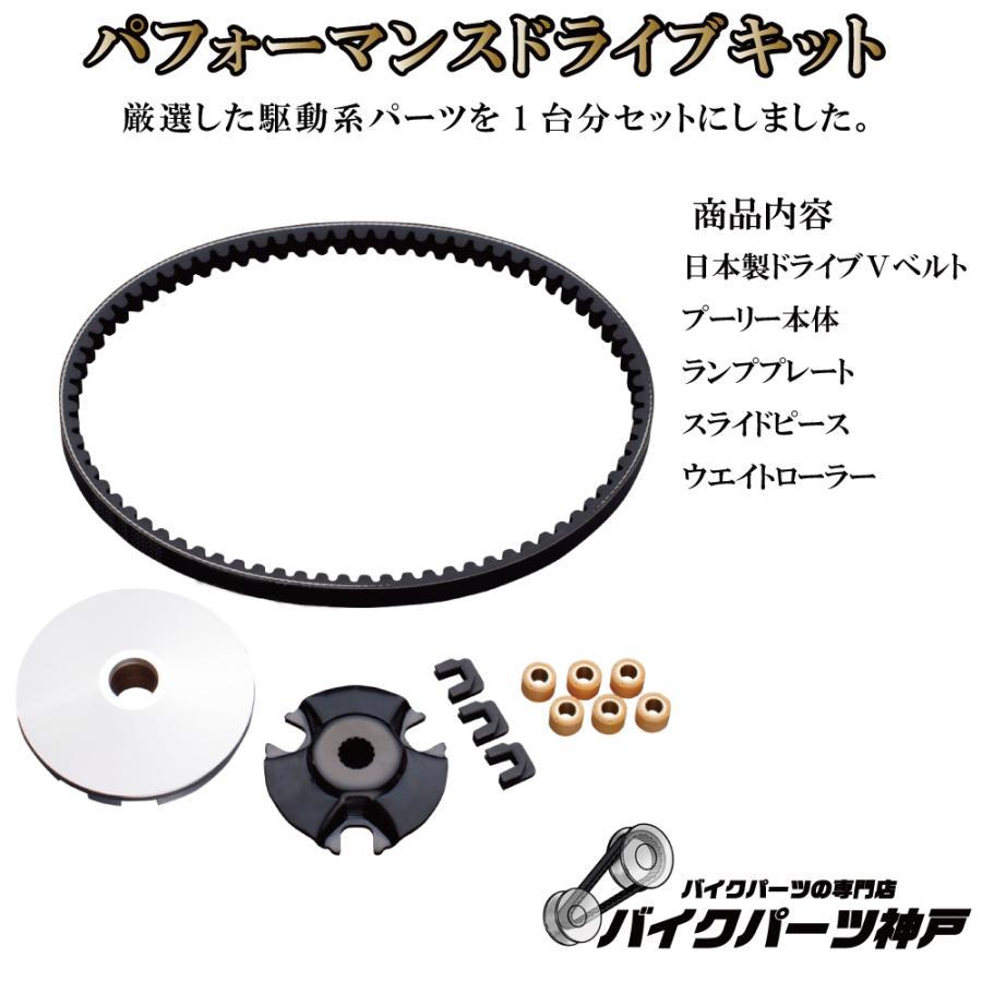 特価 送料無料 スーパーディオ AF27 ライブディオ CVTキット 日本製ドライブベルト 特別セール品 ハイスピードプーリー