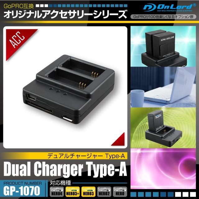 GoPro ゴープロ アクセサリー 付与 デュアルチャージャー 激安卸販売新品 GP-1070 Type-A オンロード