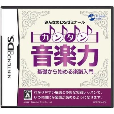 みんなのDSゼミナール カンタン音楽力 日本コロムビア (分類:ニンテンドーDS ソフト)