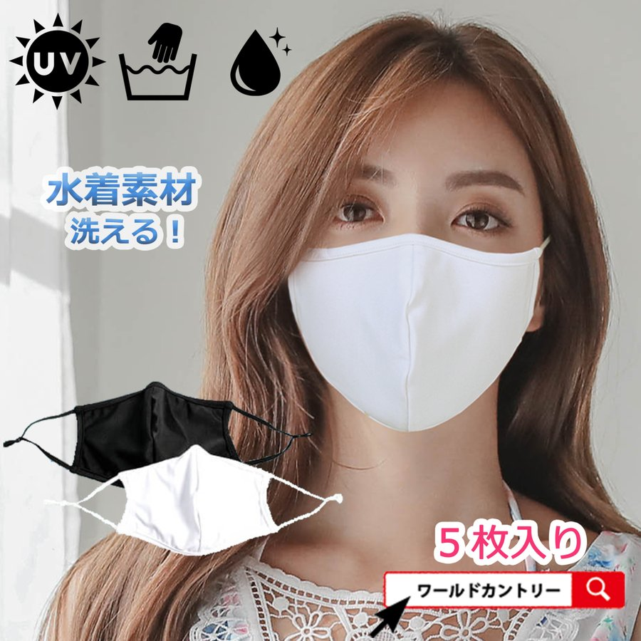 洗い ピタッ と 方 マスク