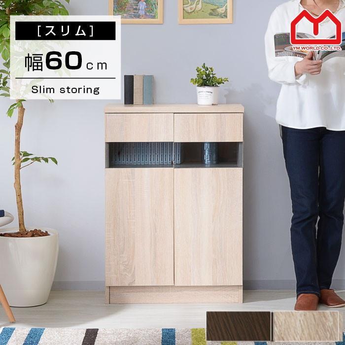 カウンター下収納 キッチン収納 定番 棚 食器棚 おしゃれ 幅60cm 北欧 セール 登場から人気沸騰