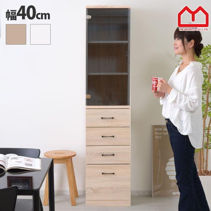 隙間収納 すき間収納 食器棚 幅40cm 数量限定 休日 ラック 洗面所 棚