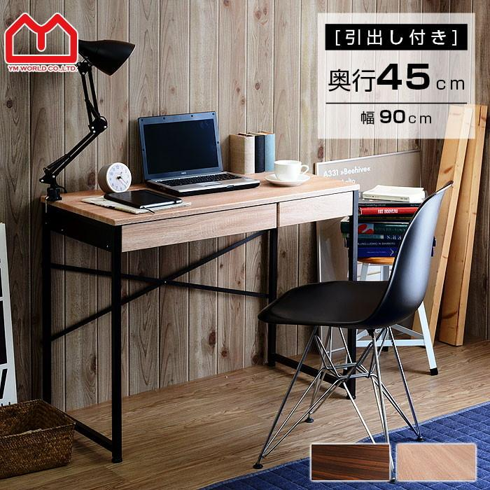 デスク パソコンデスク 幅90cm 机 学習 学習机 おしゃれ|alberoshop