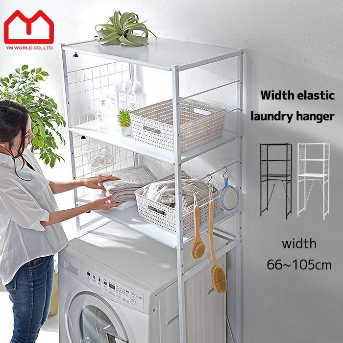 ランドリーラック 洗濯機ラック 人気急上昇 収納 伸縮 おしゃれ 薄型 新生活 スリム 縦型 棚