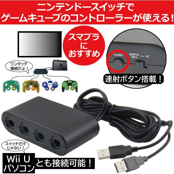 SWITCH ゲームキューブコントローラー接続タップ 連射 WiiU/PC用使用可 1-8人同時プレイ albert0051