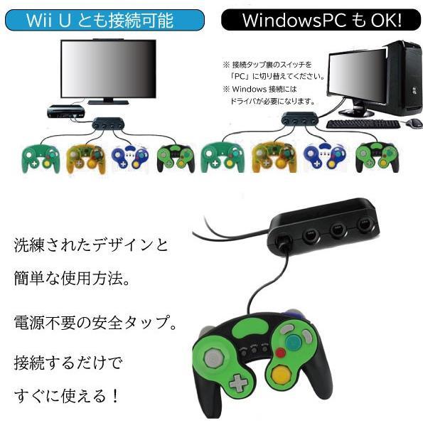 SWITCH ゲームキューブコントローラー接続タップ 連射 WiiU/PC用使用可 1-8人同時プレイ albert0051 03