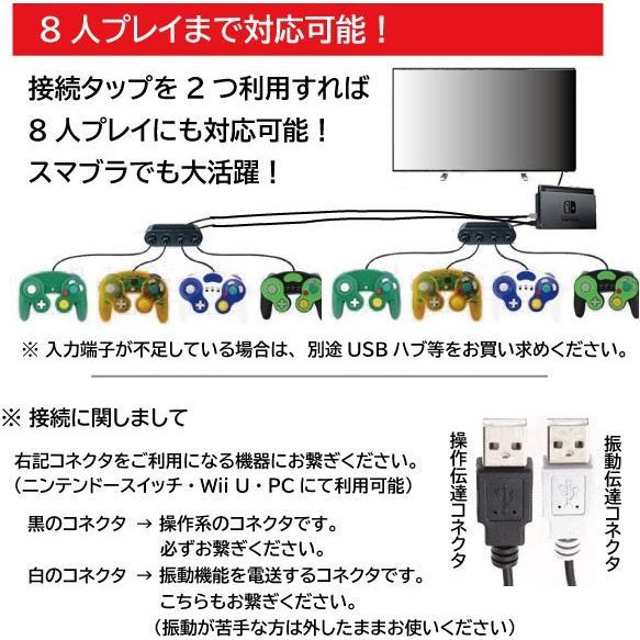 SWITCH ゲームキューブコントローラー接続タップ 連射 WiiU/PC用使用可 1-8人同時プレイ albert0051 04