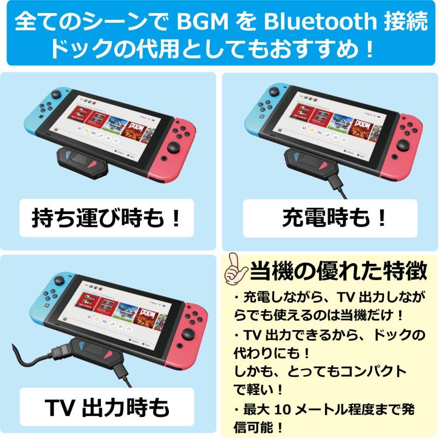 SWITCH Bluetoothトランスミッター ワイヤレス レシーバー ミニドック TV出力可能 2台同時接続|albert0051|02