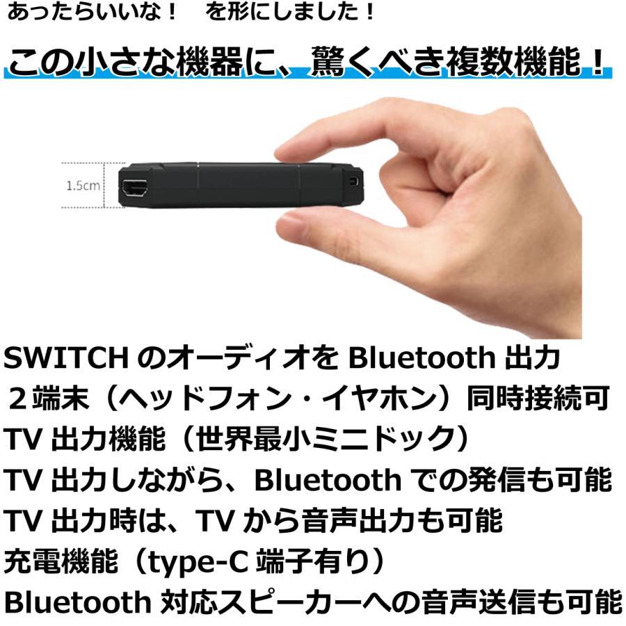 SWITCH Bluetoothトランスミッター ワイヤレス レシーバー ミニドック TV出力可能 2台同時接続|albert0051|04