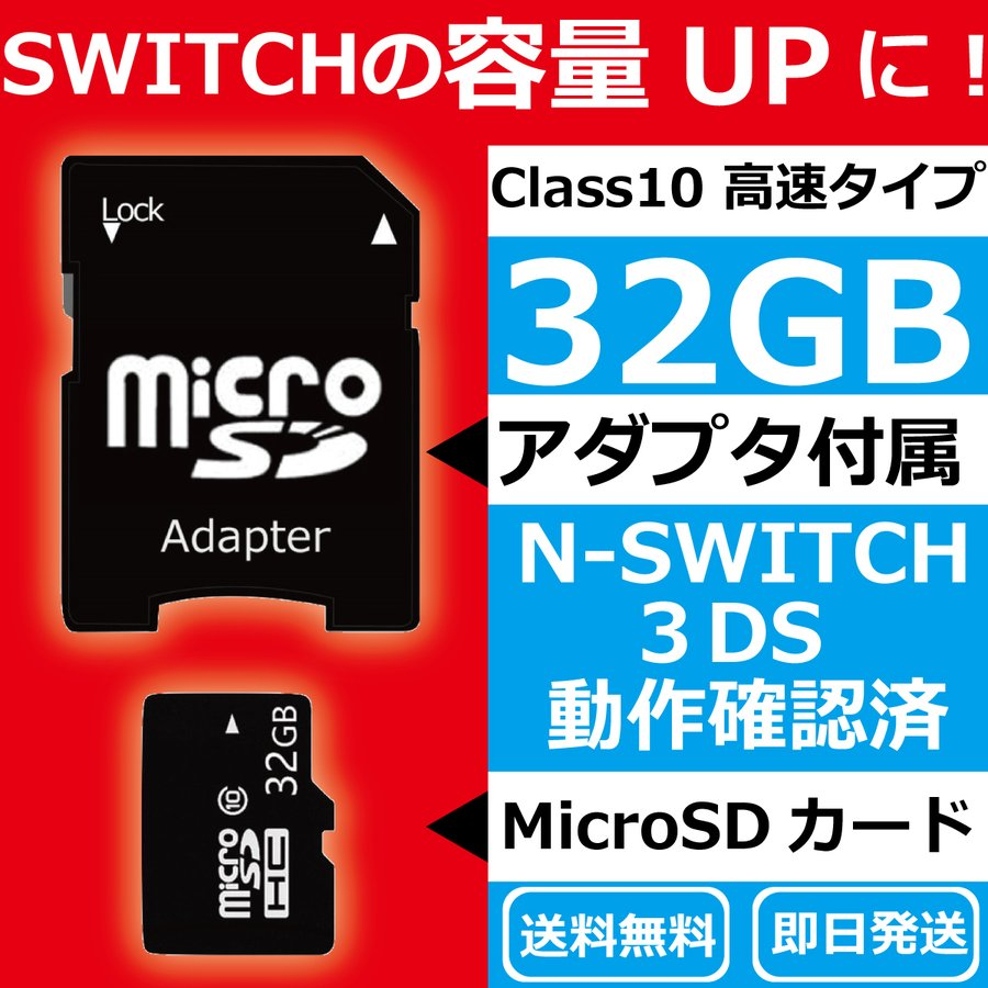 ニンテンドースイッチ SDカード マイクロ 3DS Nintend Switch カード SD micro SDXC UHS-I U3 Class10 32GB ポイント 消化 1000円 ポッキリ 父の日 プレゼント|albert0051