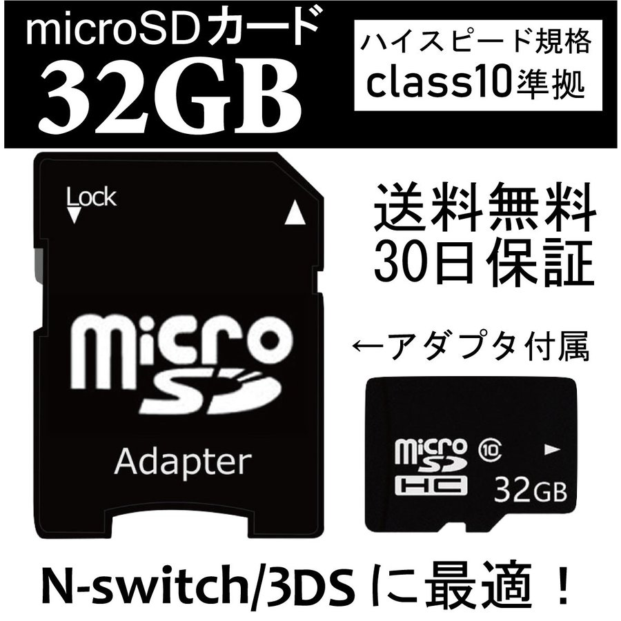 microSDカード 32GB ニンテンドースイッチ 3DS マイクロSD microSDHC class10 バルク品ポイント消化|albert0051