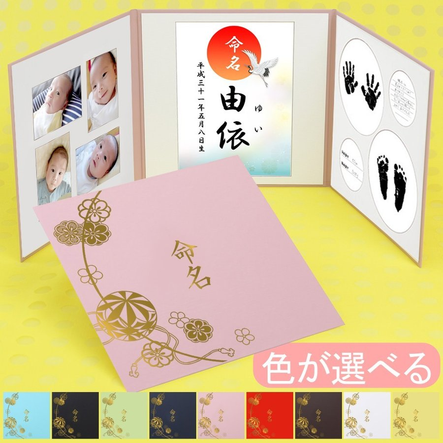 命名書 台紙 手形 日本メーカー新品 足形 赤ちゃん 写真 お名前がすべて入る まり おしゃれ 用紙 子供 ☆最安値に挑戦 おすすめ 手作り 日本製 可愛い 人気