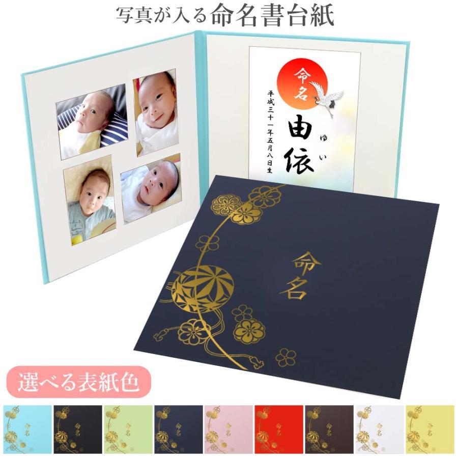 命名書 台紙 大 赤ちゃん 名前と写真をいれて飾れる まり 新作からSALEアイテム等お得な商品満載 おすすめ おしゃれ AL完売しました。 人気 お七夜 可愛い 用紙 出産祝い 日本製 手作り 内祝い かわいい