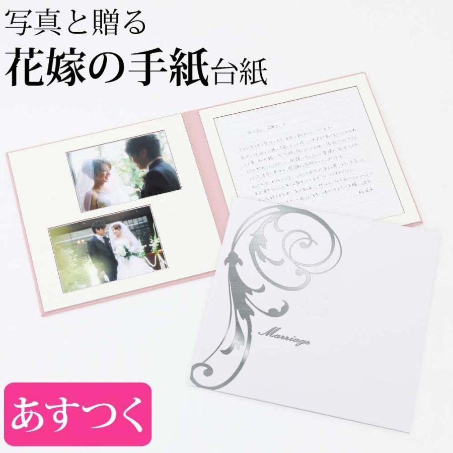 ランキング総合1位 あすつく 結婚式 手紙 両親 便箋 長文1枚用 引出物 花嫁の手紙台紙 感謝 はね