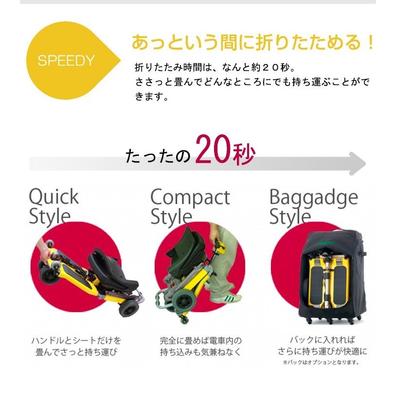 Luggie ラギー 小型 電動車椅子 折りたたみ 軽量ハンドル形 コンパクト 幅450mm 奥行き420mm alcare-store 06