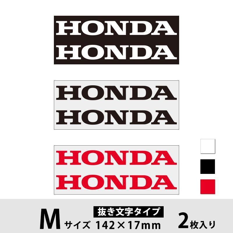交換無料 ホンダ ロゴ 低価格 ステッカー HONDA Mサイズ ホワイト 抜き文字タイプ 5HI905mop レッド ブラック 2枚入り
