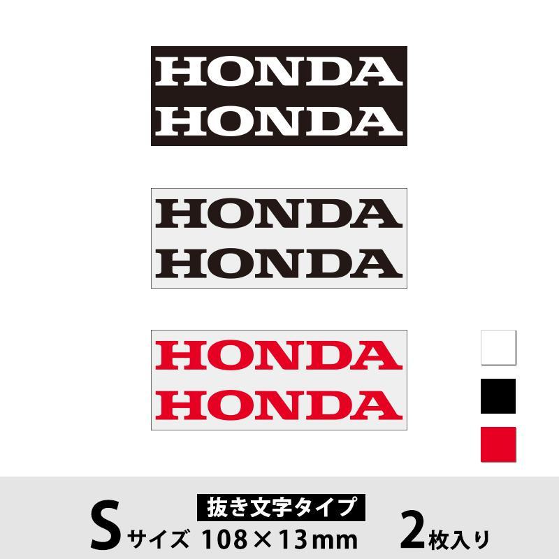 ホンダ ロゴ ステッカー HONDA Sサイズ 売れ筋 ホワイト レッド 5HI901sop ブラック 2枚入り 人気急上昇 抜き文字タイプ
