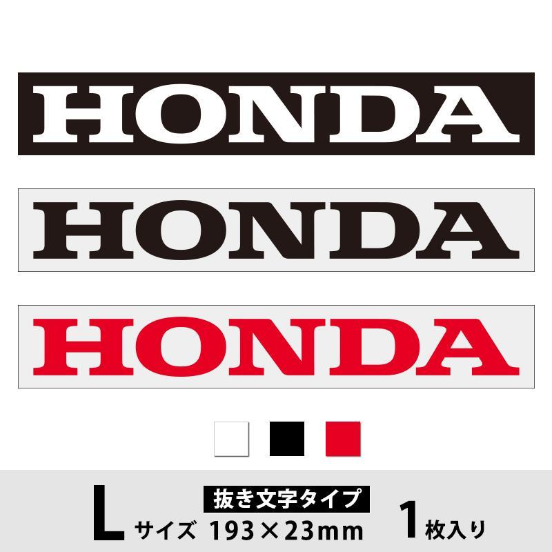 ホンダ ロゴ ステッカー HONDA AL完売しました。 Lサイズ レッド 舗 ホワイト 5HI909op ブラック 抜き文字タイプ