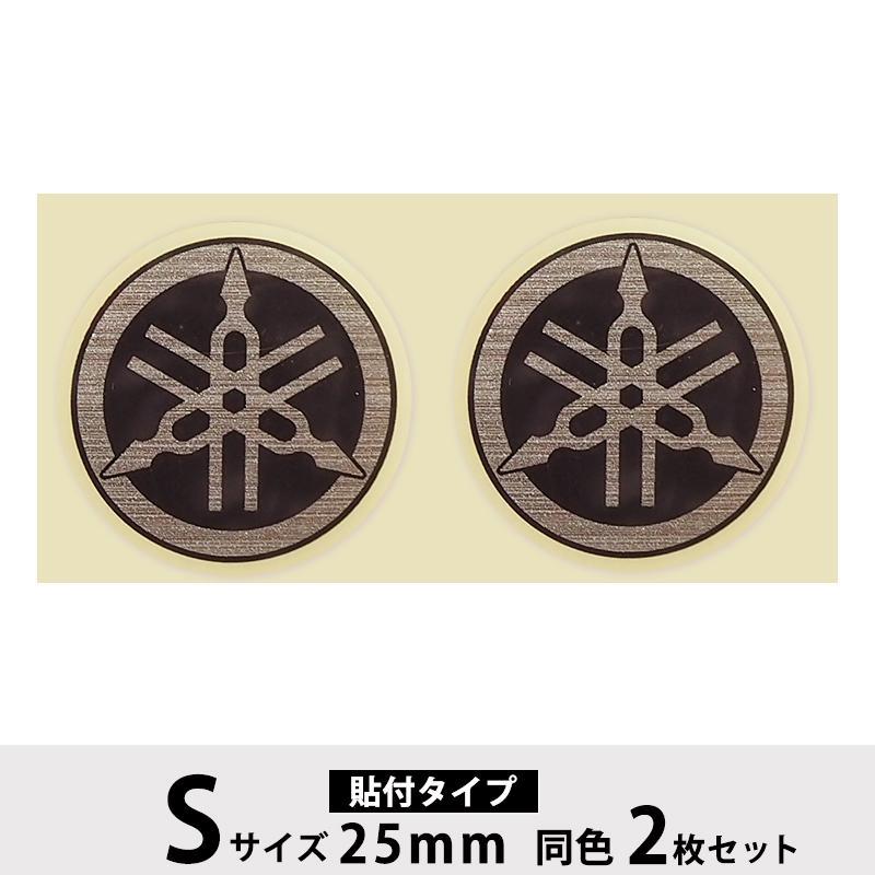 手数料無料 返品不可 YAMAHA ヤマハ 音叉ステッカー 直径25mm 2枚入り Q5KYSK001TA9 ワイズギア