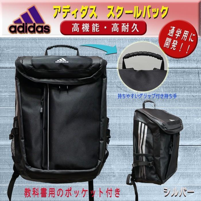 アディダス リュック スクール スクエアディパック YC59017 教科書仕切り付 大容量リュック 30L 学生 通学用 スクールバック adidas|aldo-youhin