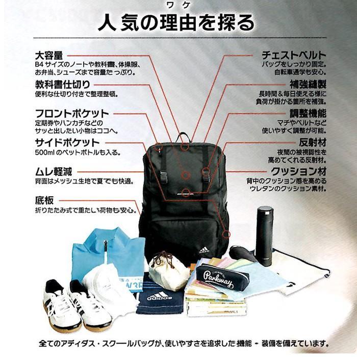 アディダス リュック スクール スクエアディパック YC59038 教科書仕切り付 大容量リュック 学生 通学用 スクールバック adidas|aldo-youhin|07