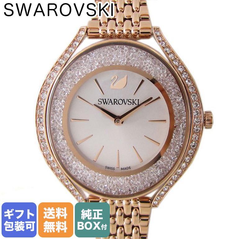 スワロフスキー SWAROVSKI 腕時計 レディース ローズゴールド ブレスレットウォッチ CRYSTALLINE AURA 5519459|alevelshop