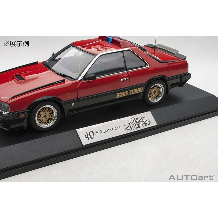 【AUTOart】1/18 西部警察「マシンRS-1」放送開始40周年記念モデル alex-kyowa 08