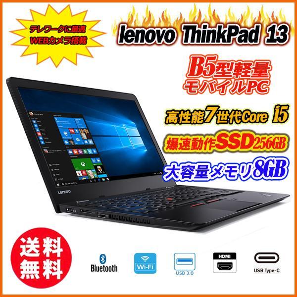 ノートパソコン 中古パソコン テレワークに最適Webカメラ内蔵 爆速SSD128GB 初売り Lenovo ThinkPad13 13.3型 Bluetooth 6世代Core 1着でも送料無料 i5 メモリ8GB Office 無線LAN HDMI