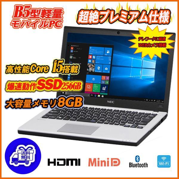ノートパソコン 中古パソコン Webカメラ付き 超美品再入荷品質至上 爆速新品SSD256GB NEC VersaPro VK24MB Office 無線LAN 6世代Core-i5 HDMI 8GBメモリ 新作 大人気 12.5型 Bluetooth
