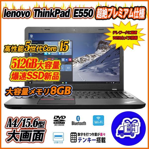 ノートパソコン 中古パソコン Webカメラ内蔵 新品SSD512GB Lenovo ThinkPad E550 15.6型大画面 無料サンプルOK テンキー Office Bluetooth DVDマルチ メモリ8GB ☆送料無料☆ 当日発送可能 Core-i5